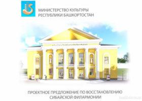 В Башкирии при восстановлении сгоревшей Сибайской филармонии сохранят стиль ампир