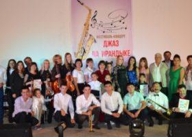 Фестиваль-конкурс «Джаз на Ирандыке»