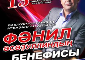 Бенефис Фаниля Асадуллина