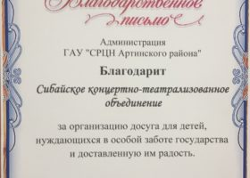 Большие гастроли детского театра «Сулпан»