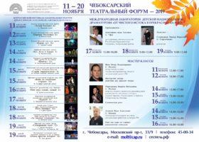 Всероссийский театральный фестиваль в Чебоксарах
