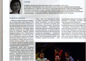 Музыкальный журнал о нас
