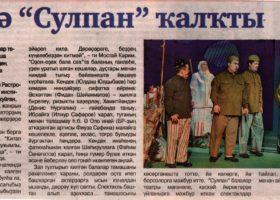 «Сулпан»дар Өфөлә