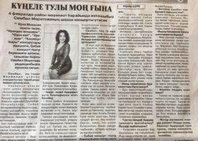 Сөмбөл Моратова