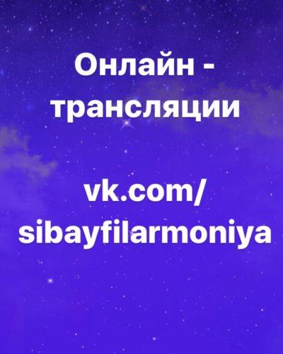Онлайн трансляции @ Группа Вконтакте