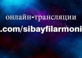 Онлайн трансляции концертов и спектаклей