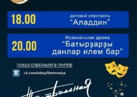 Театральная ночь — 2020