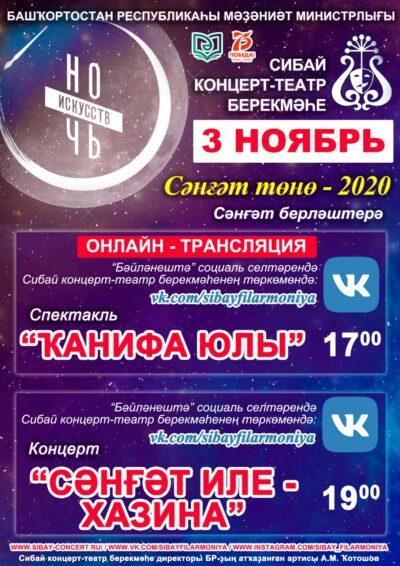 Ночь искусств 2020 @ https://vk.com/sibayfilarmoniya
