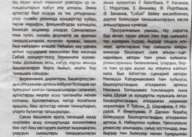 АТАЙСАЛ гәзите, 41-се һан, 09.10.2020 йыл.