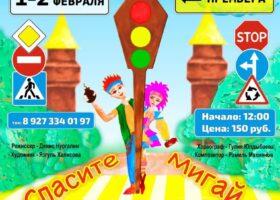 Скоро премьера спектакля «Спасите Мигай Светофорыча»