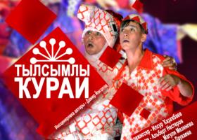 Театральный декадник — 2021