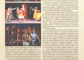 Журнал «Рампа. Культура Башкортостана», май, 2021