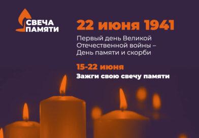 Всероссийской акции «СВЕЧА ПАМЯТИ»