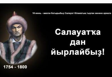 Салауат Юлаевтың тыуған көнө