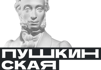 По «Пушкинской карте» — на спектакль!